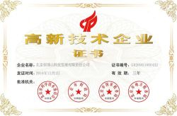 China High Technology Enterprises certificates