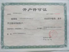 Certificate of Banking Accoount