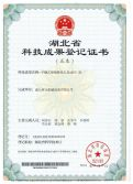 Hubei Provincial Science and Technology Achievements Registration Certificate