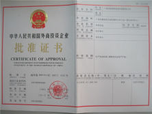 Certification of Approval