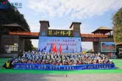 2020 QingYuan three-day tour
