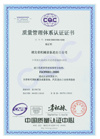 ISO 9001 Certification Chinese