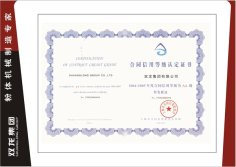 Contract Credit Rating Certificate