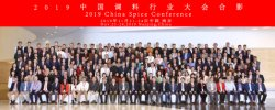 2019 China Spices Conference