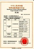 Manufacture License of Special Equipment People 's Republic of China