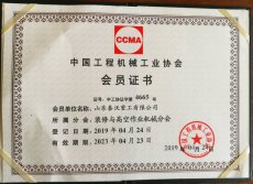 Member of China Construction Machinery Association