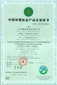 China Environmental Labeling Certificate
