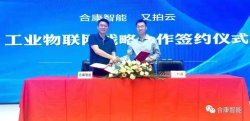 Important Strategic Cooperation between Hiconics and famous cloud service supplier