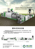 Plastic Recycling Machine -ACERETECH