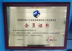 certificate-China plastic processing industry association fluorine plastic processing professional committee