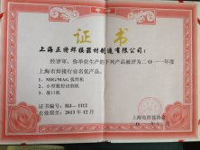 Brand-name Cetificate from Shanghai Welding Association