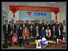 "The first ""MJ Entrepreneur Association of Hubei Province"" was held in Tianqi Group"