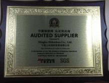 Certificate by Made in China SGS