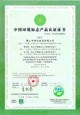 CQC Product environmental certification