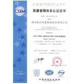 Quality Management System Certification1