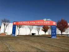 Korea International Exhibition of Machinery Equipment,Science and Technology for Agriculture
