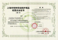 Shanghai Safety Products Audited Supplier Certificate