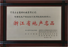 Certificate of Zhejiang Province Famous Brands
