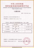 Tavol Manufacture License