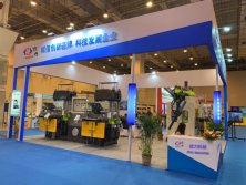 GUANGRAO RUBBER & TECHNOLOGY EXHIBITION