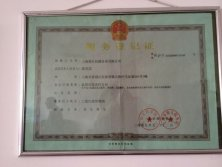 Tax registration of Shanghai Zhanshi