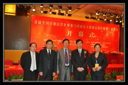 "Tianqi Group participated in the ""First 100 most outstanding private enterprises take part in nation"