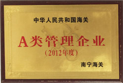 Prize of a grade administrate enterprise from NanNing custom in 2012
