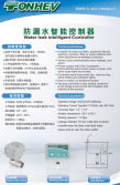 Tonhe updated motorized actuator water ball valve for water leaking detecion system