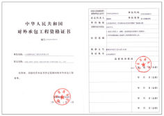 Project Contracting Qualification Certificate