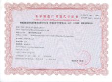 Certificate of the World Manufacturer Identifier(WMI) Code