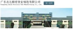 Guangzhou zhida precision tube manufacturing co.ltd