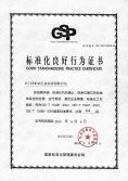 GSP Good Standardizing Practice Certificate