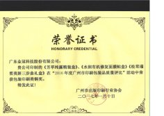 2016 winned gold award for Rigid handmaded paper box production quality