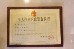 Business License of Yuejia Decoration Hardware Factory