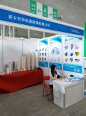 Huahang Filter Company will attend the Exhibition in China Harbin
