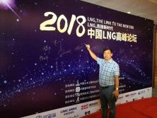 "Wuxi TRIUMPH participates in the ""2018 China LNG Summit Forum"""