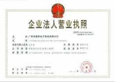 Company Business Certification