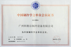 Membership of China Refrigeration Institute