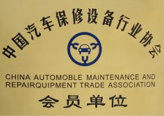 China Automobile Maintenance And Repairequipment Trade Association