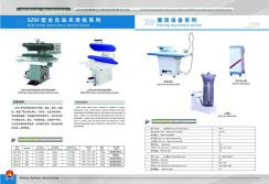 New Product Catalog Show/Steam Press machine & Laundry Finishing Machine