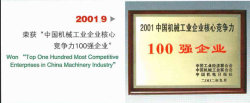 Top One Hundred Most Competitive Enterprise In China Machinery Industry