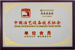 China Entertainment Technology Association-Group Member