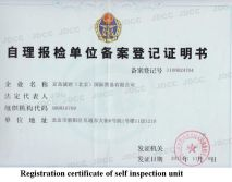 Registration Certificate of self inspection unit