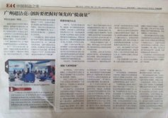 SUPERCLEAN WAS INTERVIEWD By CHINA BUSINESS JOURNAL.