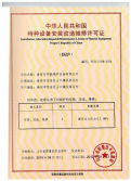 Huaneng Installation Manufacture Reparation License(Boiler)