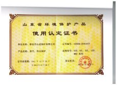 Environmental protection use certificate (steam, hot water boiler)