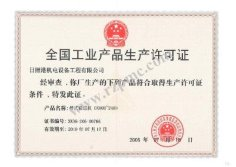 National Industrial Products Manufacture Certificate-DX standard