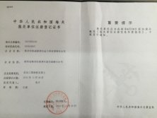 Customs declaration certificate