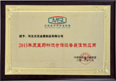 Hebei Hegerls is honored with The Best Supplier of Medicine Logistics Warehouse Equipment