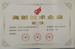 Certificate of Advanced Technology Enterprise